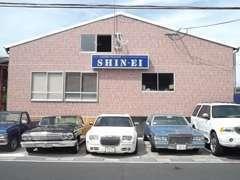 新栄自動車本社工場が移転し新しくなりました!お客様の愛車やカスタム、販売前の準備をします。お車のトラブルは当店へどうぞ!