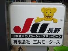 JU長野加盟店です。安心と信頼をお届けします。在庫車以外にも注文販売も承っております。お気軽にお問合わせ下さい。