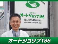 一見若く見えます!でも話してみると歳相応です(笑)トヨタオート石川入社、ネッツトヨタ石川取締役を経て弊社を設立しました!