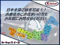 【日本全国ご納車可能】兵庫県外にお住まいのお客様でもお気軽にお問合せくださいませ♪