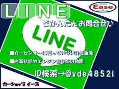 【LINE商談】実施中♪ LINEのID検索で「@vde4852i」を検索後、「Car shop ease」を友達に追加!!