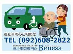 福祉車両専門店ならではの、きめ細かいサービスをご提供致します