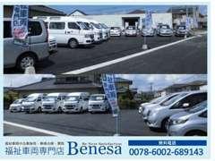 各メーカー各タイプの福祉車両を、常時25台在庫しております。