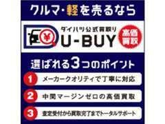 ◇中古車・新車販売だけでなく、買取も行っております♪お気軽にお問い合わせくださいませ♪