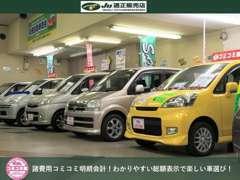 在庫車は全車総額表示でお客様の車選びをサポートします☆お近くにお寄りの際はお気軽にご来店下さい。