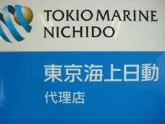 当店は東京海上日動の代理店であり、任意保険のご加入も可能です♪万が一の時でも安心をお届けします!