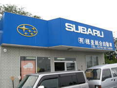 SUBARU車の事はもちろん、他メーカーのお車についてもお気軽にご相談下さい!