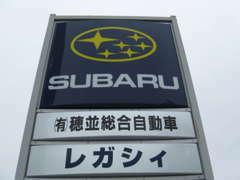 この看板が目印です!当店の場所やお車について、不明なところがございましたら、ご連絡下さい☆