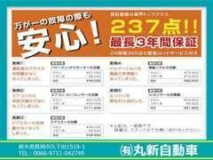 最長3年★【カーセンサーアフター保証取扱店】です★