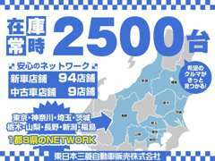 東日本エリアに広がるネットワークで、総在庫は2500台!どのお店でもご案内できますので、ほしいクルマがきっと見つかります!