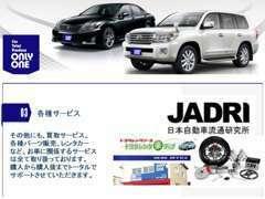 買取サービスにも力を入れております。特に、高年式車、輸入車、特別車は現金で高価買取いたします。