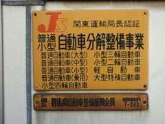 国から許可を得た認証工場ですので、分解整備ができます!ブレーキパッドなどの整備もお任せください!