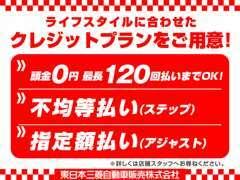 簡単スピーディー審査のクレジットをご用意!オートローンは頭金0円 最長120回(10年)までご利用可能です!