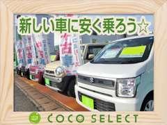 年式の新しい車に乗って毎日の運転を楽しく過ごそう♪お車の種類もとても充実しています!詳しくは→https://www.cocoselect.jp/