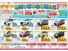 ダイハツ認定U-CAR 安心安全!