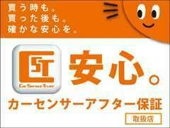 安心のカーセンサーアフター保証加盟店☆