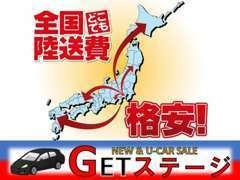 キャンペーン好評に付き実施強化中!!日本全国へ愛車をお届け致します。お気軽にお問い合わせ下さい。