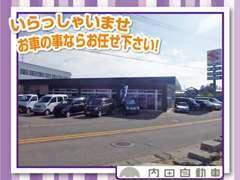 広い敷地内には展示車だけではなく指定整備工場や板金ブースも完備しております。お車の事なら内田自動車にご用命ください!