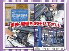 民間指定工場で車検・整備もお任せください。大切なお車を安心サポート致します。