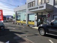 東日本三菱自動車販売 諏訪店