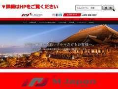 ◆エムジャパンについての詳細はHPにてご確認ください。『エムジャパン 京都』で検索。