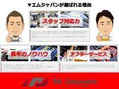 ◆本当に厳選した良いクルマだけをお客様へ。エムジャパンはお客様目線で安心と信頼をご提供いたします。