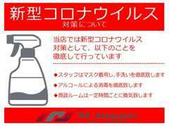 ◆お客様に少しでも安心してご購入いただけるよう当社は新型コロナウイルス対策を行っております。