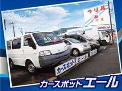 展示車一例。普通車~軽自動車まで幅広く取り扱っております。
