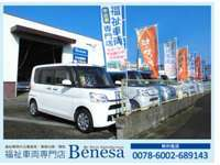 福祉車両専門店 Benesa(ベネサ) null