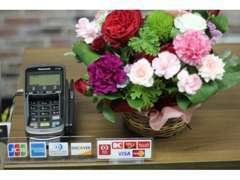 クレジットカードも各種ご利用頂けます。