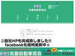HPも開設しました! 是非ご覧ください☆アドレス⇒ http://sato-jidohsha.jp/