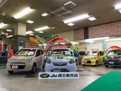 トライアル厚別店も軽自動車専門店としてオープン♪詳しくは系列店一覧よりご覧ください!!