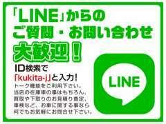 ID「kukita-j」で検索し、トークでお気軽にお問合せ下さい!