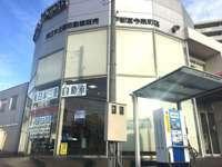 東日本三菱自動車販売 宇都宮今泉町店