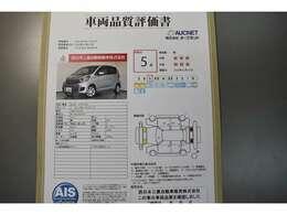 AIS社の車両検査済み!総合評価5点(評価点はAISによるS~Rの評価で令和2年5月現在のものです)☆是非、店頭で実車ともどもご確認下さいませ。お問合せ番号は40040386です♪