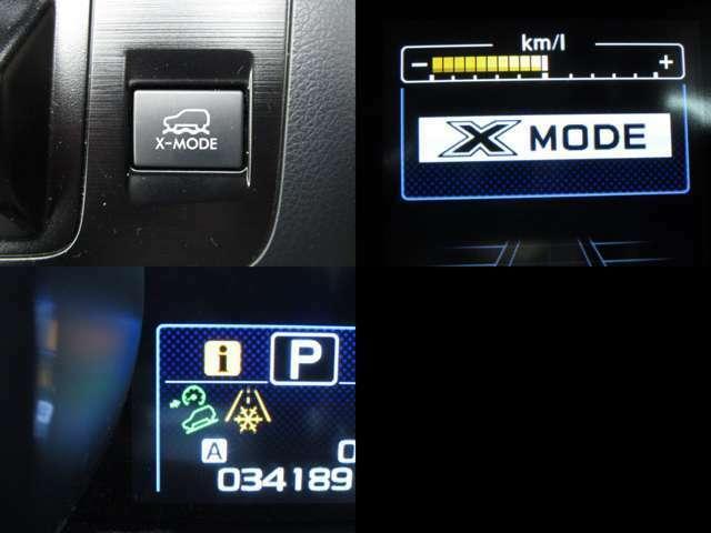 X-MODEで、滑りやすい色々な路面に対応します。 ヒルデセントコントロールで、急な下り坂等での速度超過をコントロールしてくれます。