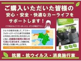 末永いお付き合いを大切にしたい為、販売地域を限定させて頂いております。ご了承ください。京都トヨタでは2021年より全ての中古車に「抗菌・抗ウイルス・消臭」可視光応答型光触媒スプレーを施行しています。