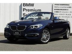 BMW 2シリーズカブリオレ の中古車 220i ラグジュアリー 福岡県久留米市 348.0万円