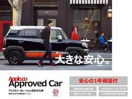 【アップル.co認定中古車】は安心の600項目対象の1年保証付き!保証期間の走行距離は無制限!お客様の最寄りの修理工場で保証修理が可能です!保証加入から1年後に、保証の更新も可能です!
