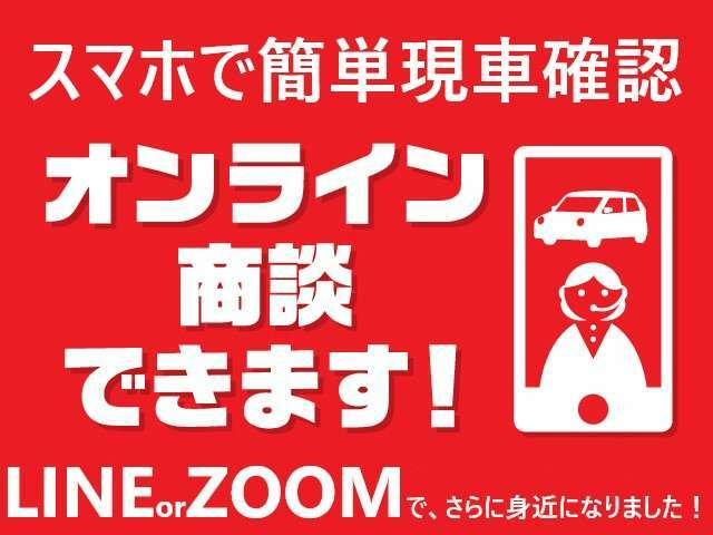 Bプラン画像:ZoomやLINEでオンライン商談ができます!普段使っているLINEを使って身近に現車確認してください!