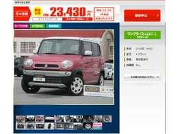 月々定額払いで、マイカーリースも可能です。https://www.carlease-online.jp/ucar/oneprice/detail.php?mc=1&id=00011438