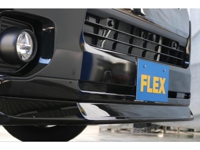 FLEXオリジナルフロントリップ装備済み!