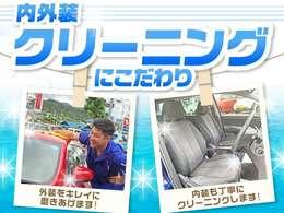 車内・車外のクリーニングにはこだわっています!見ていただければ、すぐに良さが分かっていただけるお車を集めております!納車前には洗車&ワックスかけてお渡しいたします♪