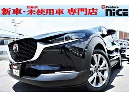 マツダ CX-30 2.0 20S プロアクティブ ツーリングセレクション 新車・マルチビューシートメモリー電動リア