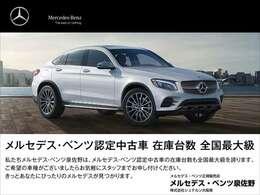 メルセデス・ベンツ認定中古車在庫台数、日本最大級を誇ります。ご希望の車種がございましたらお気軽にお電話ください。お客様にぴったりのメルセデスをご提案いたします。【電話番号0066-9757-525857】411】