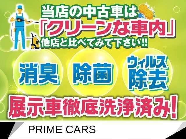 当店ではお客様に安心して気持ちよくお車にお乗り頂けるように 全展示車を1台1台清掃・除菌しております! クリーンな車内でお客様の素敵なカーライフをサポートさせて頂きます!
