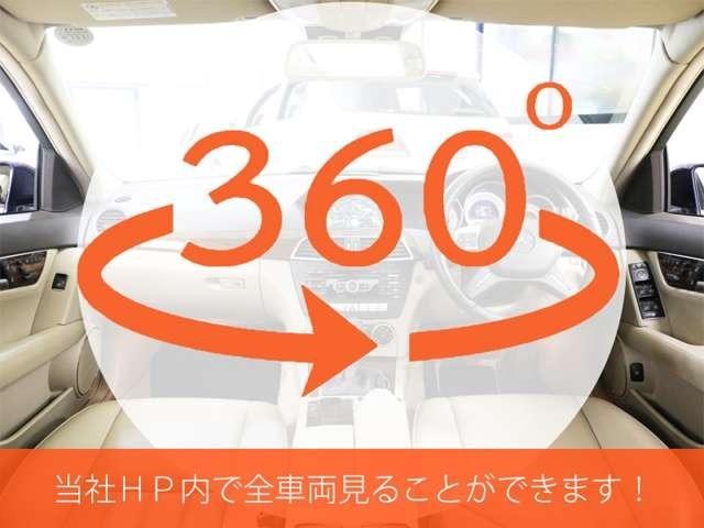 360度画像も見ることができます!気になる車両があればお気軽にご連絡お待ちしております。