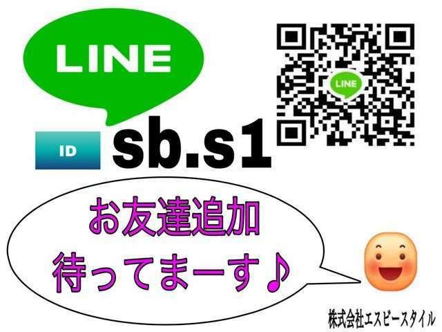 こちらから【QRコード】を読み込んで頂くか【LINE ID】で検索して頂くと、当店のLINEアカウントが出てきますので、お友達追加宜しくお願いいたします!! お気軽にお問い合わせお待ちしております♪