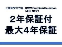 BMW/MINI正規認定中古車保証は、保証書を発行させて頂き全国のBMW/MINIディーラーにて保証対応をさせて頂いております。ご遠方の方、転勤の多い方も安心してご検討ください。