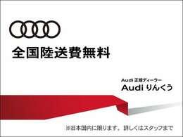 全国陸送サポートキャンペーンも実施しております。対象車両はお電話にてお問い合わせ下さい。弊社は、Audi東大阪、Audi和歌山、Audi練馬の在庫も案内できます。※フリーダイヤル:0066-9711-591041